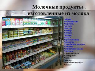 Молочные продукты , изготовленные из молока айран ацидофилин варенец катык йо