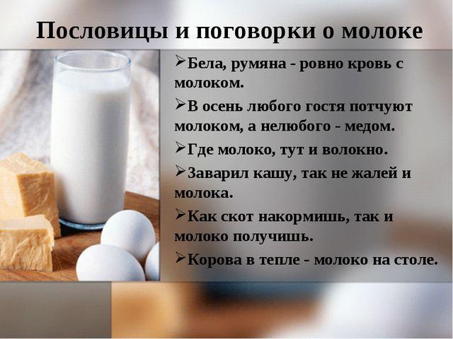Пословицы и поговорки о молоке Бела, румяна - ровно кровь с молоком. В осень...