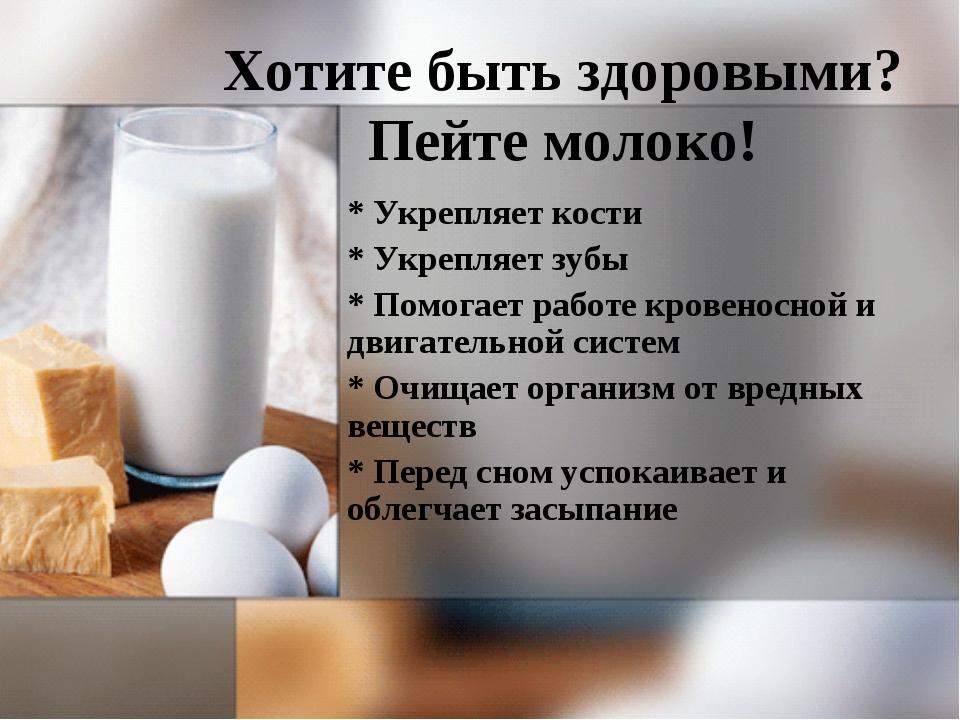Хотите быть здоровыми? Пейте молоко! * Укрепляет кости * Укрепляет зубы * Пом...