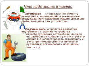 Что надо знать и уметь: Автомеханик — специалист по ремонту автомобиля, зани