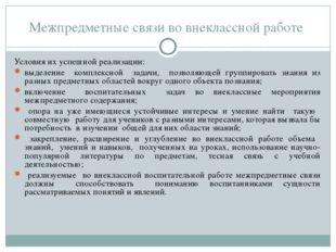 Межпредметные связи во внеклассной работе Условия их успешной реализации: выд