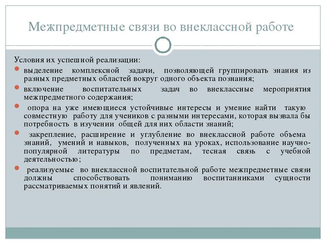 Межпредметные связи во внеклассной работе Условия их успешной реализации: выд...