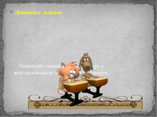 Домашнее задание Напишите сочинение-миниатюру с использованием пословиц и пог