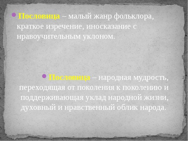 Пословица – малый жанр фольклора, краткое изречение, иносказание с нравоучите...