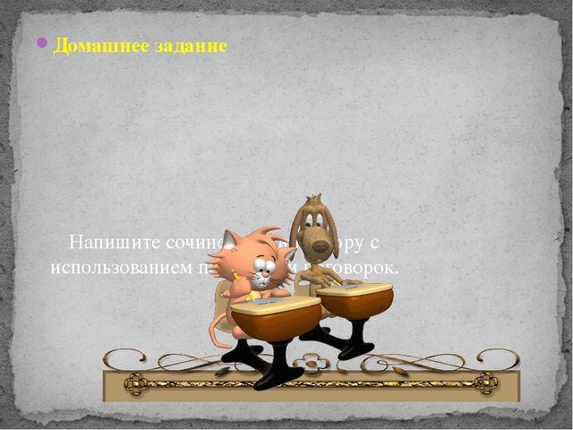Домашнее задание Напишите сочинение-миниатюру с использованием пословиц и пог...