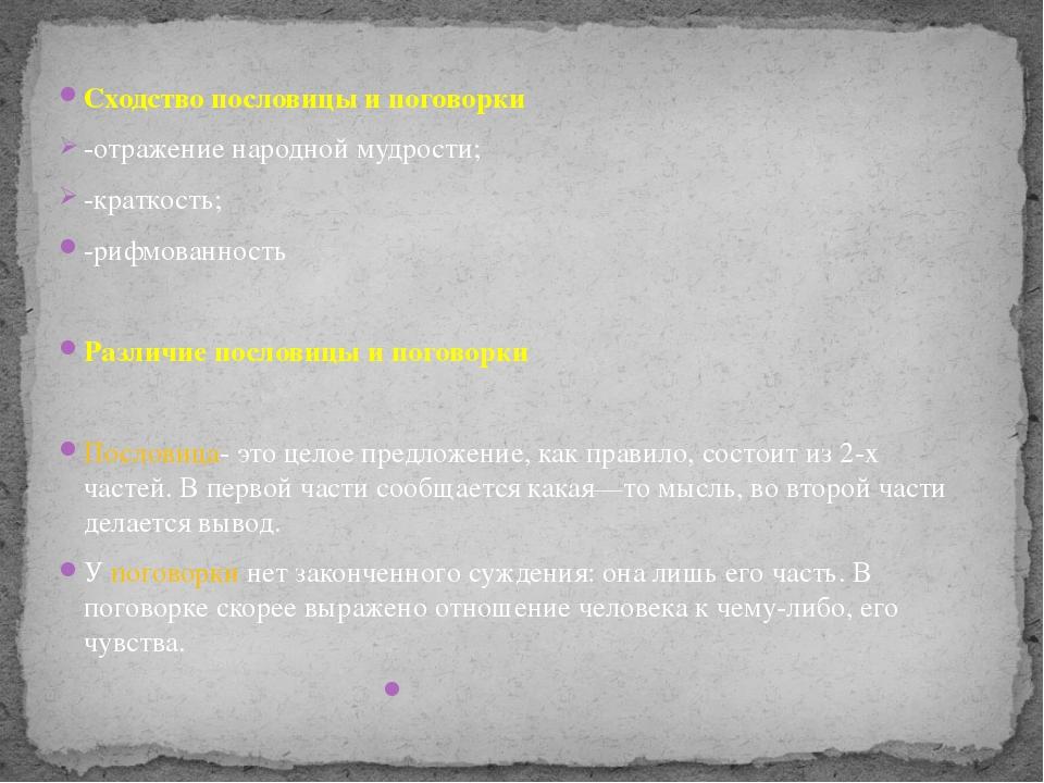 Сходство пословицы и поговорки -отражение народной мудрости; -краткость; -риф...
