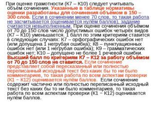 При оценке грамотности (К7 – К10) следует учитывать объём сочинения. Указанн