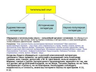 Читательский опыт Художественная литература Историческая литература Научно-по