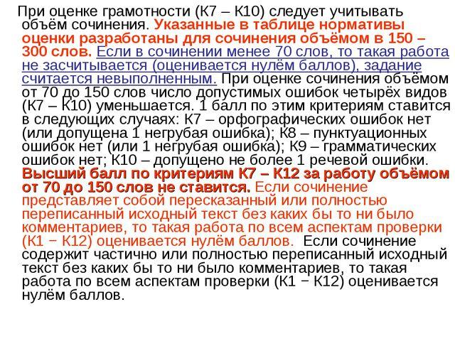 При оценке грамотности (К7 – К10) следует учитывать объём сочинения. Указанн...