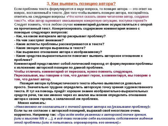 Если проблема текста формулируется в виде вопроса, то позиция автора — это от...