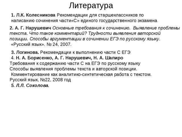 Литература 1. Л.К. Колесникова Рекомендации для старшеклассников по написанию...