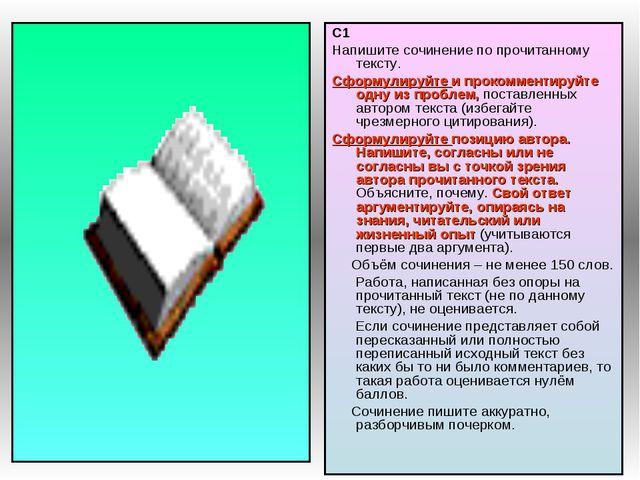 C1 Напишите сочинение по прочитанному тексту. Сформулируйте и прокомментируйт...