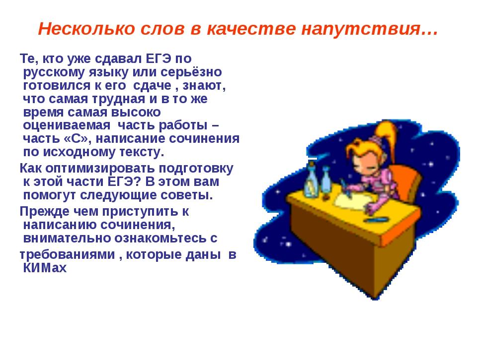 Те, кто уже сдавал ЕГЭ по русскому языку или серьёзно готовился к его сдаче...