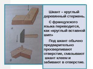 Шкант – круглый деревянный стержень. С французского языка переводится, как «