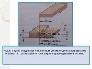 Если бруски соединяют под прямым углом, то длина вырезаемого участка а должн