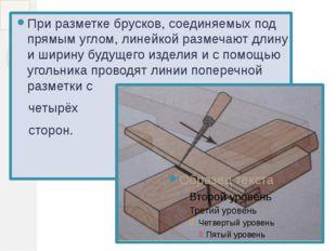 При разметке брусков, соединяемых под прямым углом, линейкой размечают длину