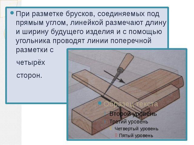 При разметке брусков, соединяемых под прямым углом, линейкой размечают длину...
