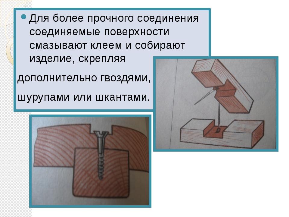 Для более прочного соединения соединяемые поверхности смазывают клеем и собир...