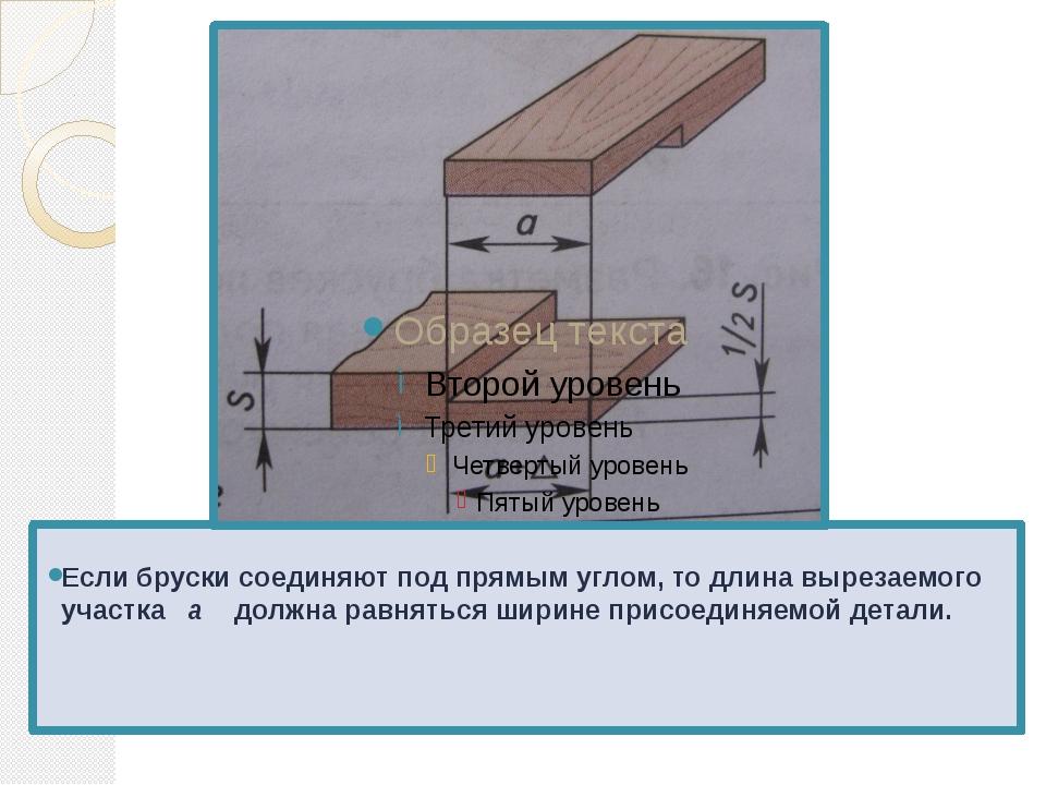 Если бруски соединяют под прямым углом, то длина вырезаемого участка а должн...