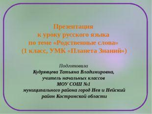 Презентация к уроку русского языка по теме «Родственные слова» (1 класс, УМК