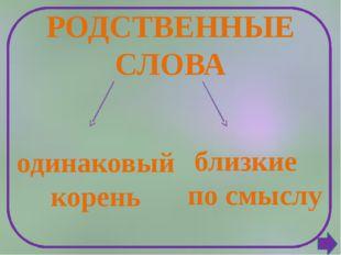 Учебник стр.76 упр.4 Сад – посадил, садовник. Дым – дымный, дымила. Лес – ле
