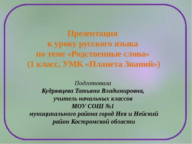 Презентация к уроку русского языка по теме «Родственные слова» (1 класс, УМК...