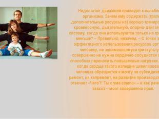 Недостаток движений приводит к ослаблению организма. Зачем ему содержать (тра