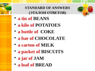 STANDARD OF ANSWERS (ЭТАЛОН ОТВЕТОВ) a tin of BEANS a kilo of POTATOES a bot