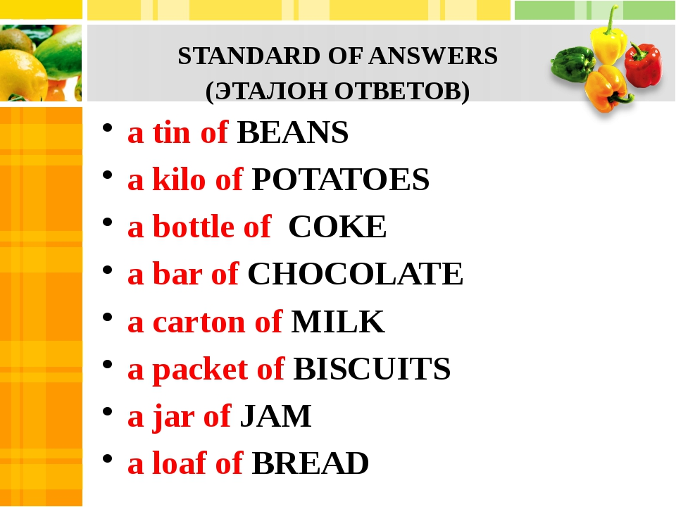 STANDARD OF ANSWERS (ЭТАЛОН ОТВЕТОВ) a tin of BEANS a kilo of POTATOES a bot...