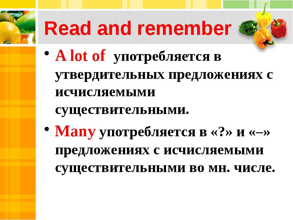 Read and remember A lot of употребляется в утвердительных предложениях с исчи...
