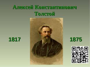 1817 1875 Алексей Константинович Толстой