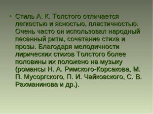 Стиль А. К. Толстого отличается легкостью и ясностью, пластичностью. Очень ча