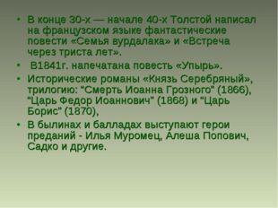 В конце 30-х — начале 40-х Толстой написал на французском языке фантастически
