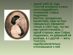 Зимой 1850-51 года Толстой влюбился в жену конногвардейского полковникаСофью