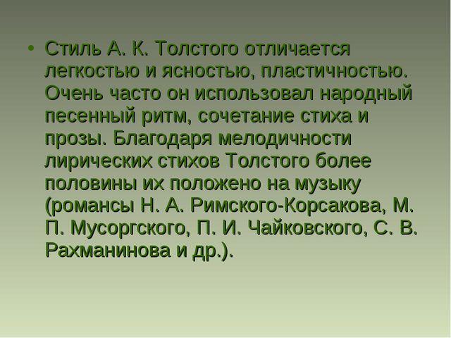 Стиль А. К. Толстого отличается легкостью и ясностью, пластичностью. Очень ча...