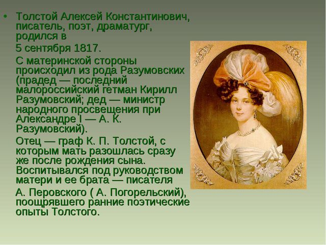 Толстой Алексей Константинович, писатель, поэт, драматург, родился в 5 сентяб...