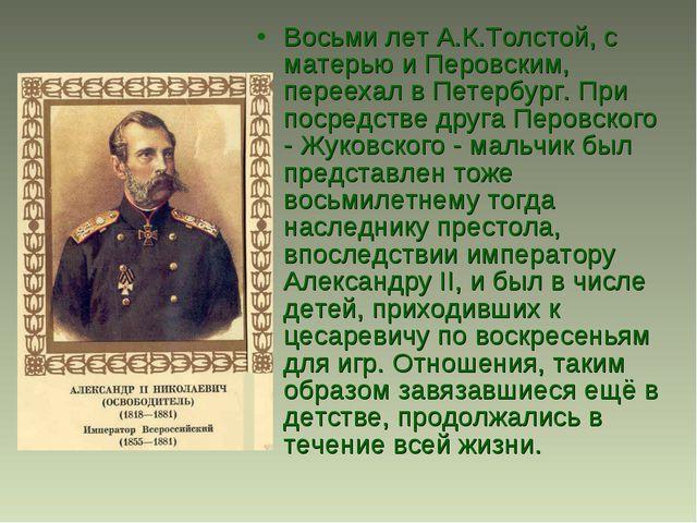 Восьми лет А.К.Толстой, с матерью и Перовским, переехал в Петербург. При поср...