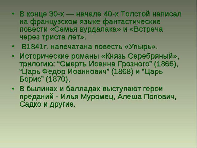 В конце 30-х — начале 40-х Толстой написал на французском языке фантастически...