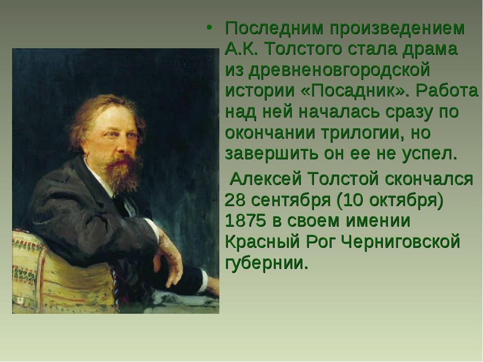 Последним произведением А.К. Толстого стала драма из древненовгородской истор...