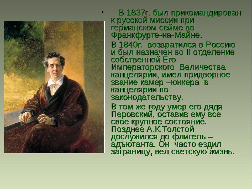 В 1837г. был прикомандирован к русской миссии при германском сейме во Фра...
