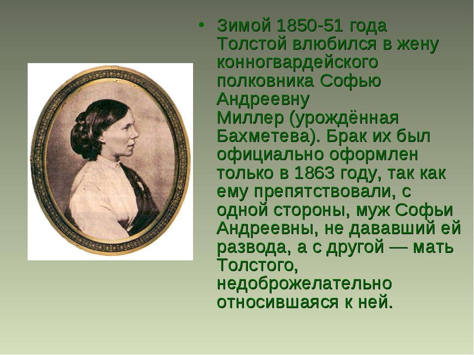 Зимой 1850-51 года Толстой влюбился в жену конногвардейского полковникаСофью...