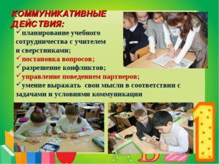 планирование учебного сотрудничества с учителем и сверстниками; постановка во