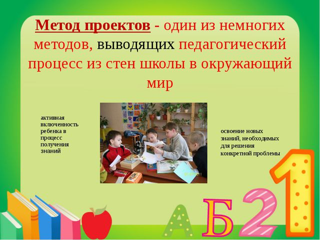 Метод проектов - один из немногих методов, выводящих педагогический процесс и...