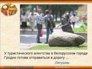 У туристического агентства в белорусском городе Гродно готова отправиться в д