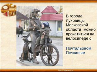 В городе Луховицы Московской области можно прокатиться на велосипеде с … Почт