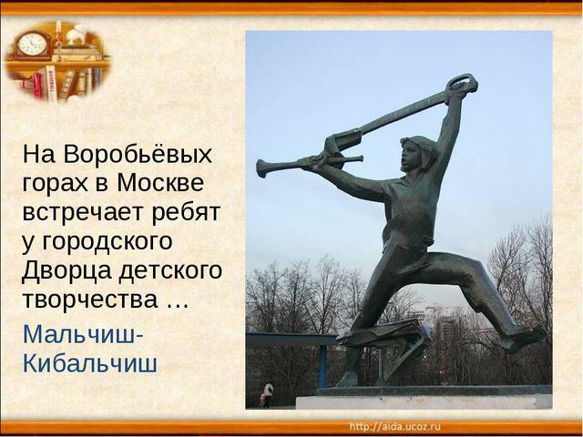 На Воробьёвых горах в Москве встречает ребят у городского Дворца детского тво...
