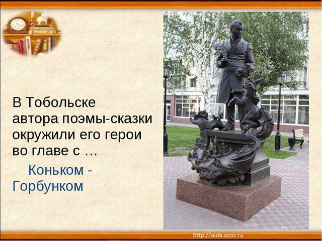 В Тобольске автора поэмы-сказки окружили его герои во главе с … Коньком - Гор...