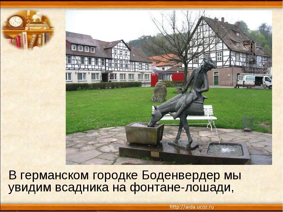 В германском городке Боденвердер мы увидим всадника на фонтане-лошади,