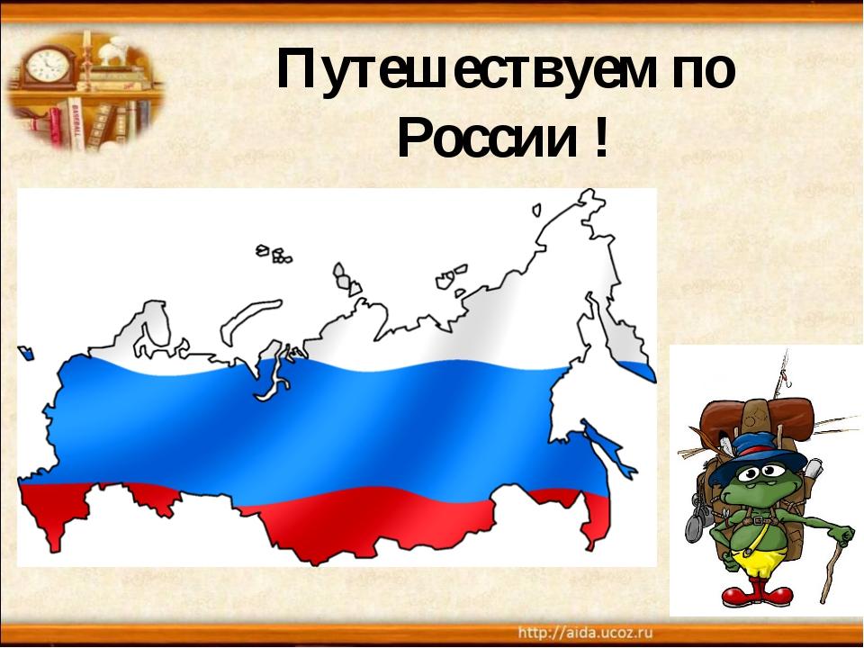 Путешествуем по России !