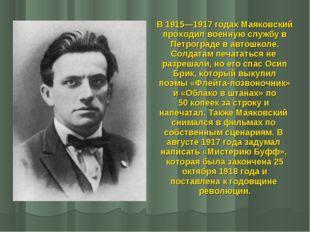 В 1915—1917 годах Маяковский проходил военную службу в Петрограде в автошколе